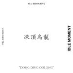 凍頂烏龍茶の紹介と特徴について|おすすめの凍頂烏龍茶の選び方|台湾茶・烏龍茶