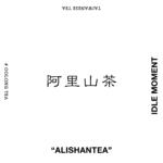 阿里山茶の紹介と特徴について|おすすめの阿里山茶の選び方|台湾茶・烏龍茶
