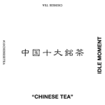 中国茶|中国十大銘茶とは