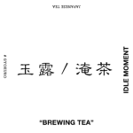おすすめのおいしい玉露の淹れ方|日本茶・緑茶